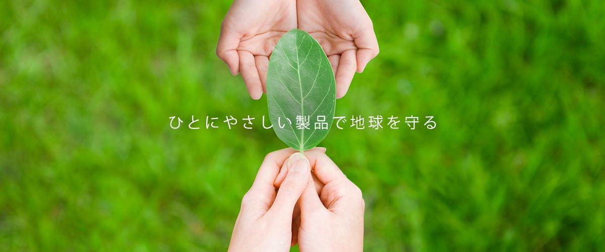 イソライト工業株式会社 ひとにやさしい製品で地球を守る