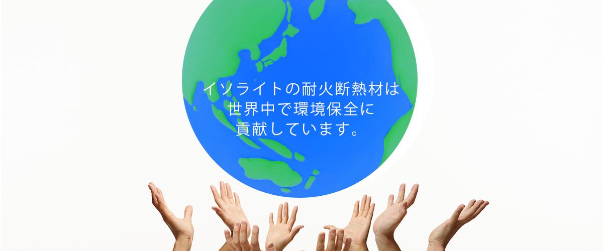 イソライト工業株式会社 イソライトの耐火断熱材は世界中で環境保全に貢献しています。